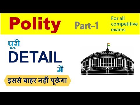 Polity for SSC CGL, CHSL, CPO, MTS, RRB and all State exams (Part-1)