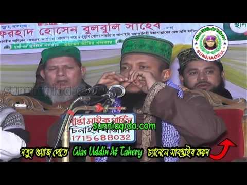 waliullah aashiqui Bangla waz | হাবিবুল্লার শান মান ও ইজ্জত | waliullah asheki | oaliollah aasheki