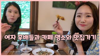 #야인시대 오상사 이쁜후배들과 카페명소와 맛집가기