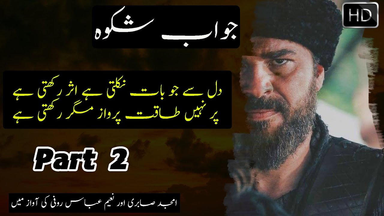 Download jawabe shikwa part 2 | Amjad Sabri Naeem Abass Rofi | Kalam e Iqbal