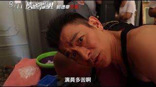 【俠盜聯盟】The Adventurers 劉德華花絮~ 2017/08/11 大展身手