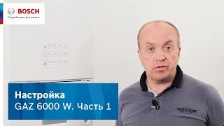Настройка газового котла GAZ 6000 W ч.1