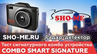 SHO-ME Combo Smart Signature - пример работы