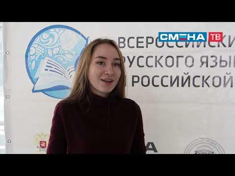 Всероссийский фестиваль русского языка и российской культуры стартует в «Смене»!