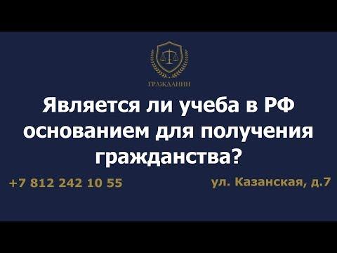 Является ли учеба в РФ основанием для получения гражданства?