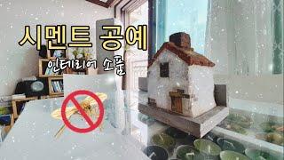 시멘트 공예 - DIY 인테리어 소품 만들기  (모기 …