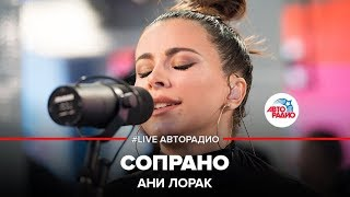 Download 🅰️ @Ани Лорак - Сопрано (LIVE @ Авторадио) Mp3 and Videos