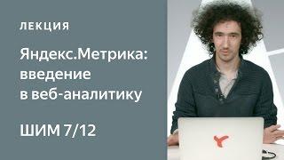 видео Интернет-аналитика (веб-аналитика) в успешном интернет-маркетинге