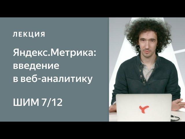 Яндекс.Метрика: введение в веб-аналитику - Школа интернет-маркетинга Яндекса