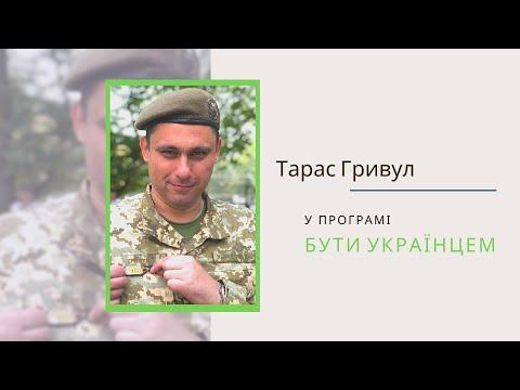 Бути українцем. Тарас Гривул