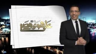 """حلقة خاصة من برنامج""""على هوي مصر"""" ..مناظرة حول ظهور أبناء مبارك ..خلال الفترة الأخيرة"""