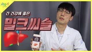 밀크씨슬 부작용과 효능을 한의사가 설명해 드립니다.