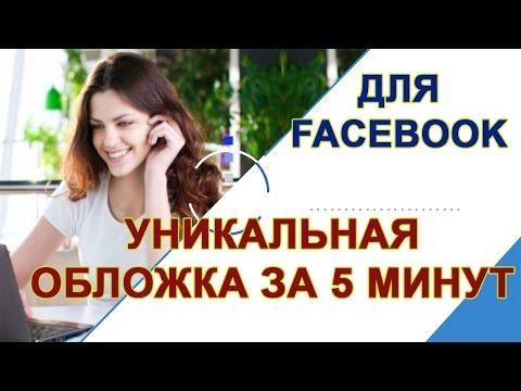 Обложка для Фейсбука без фотошопа