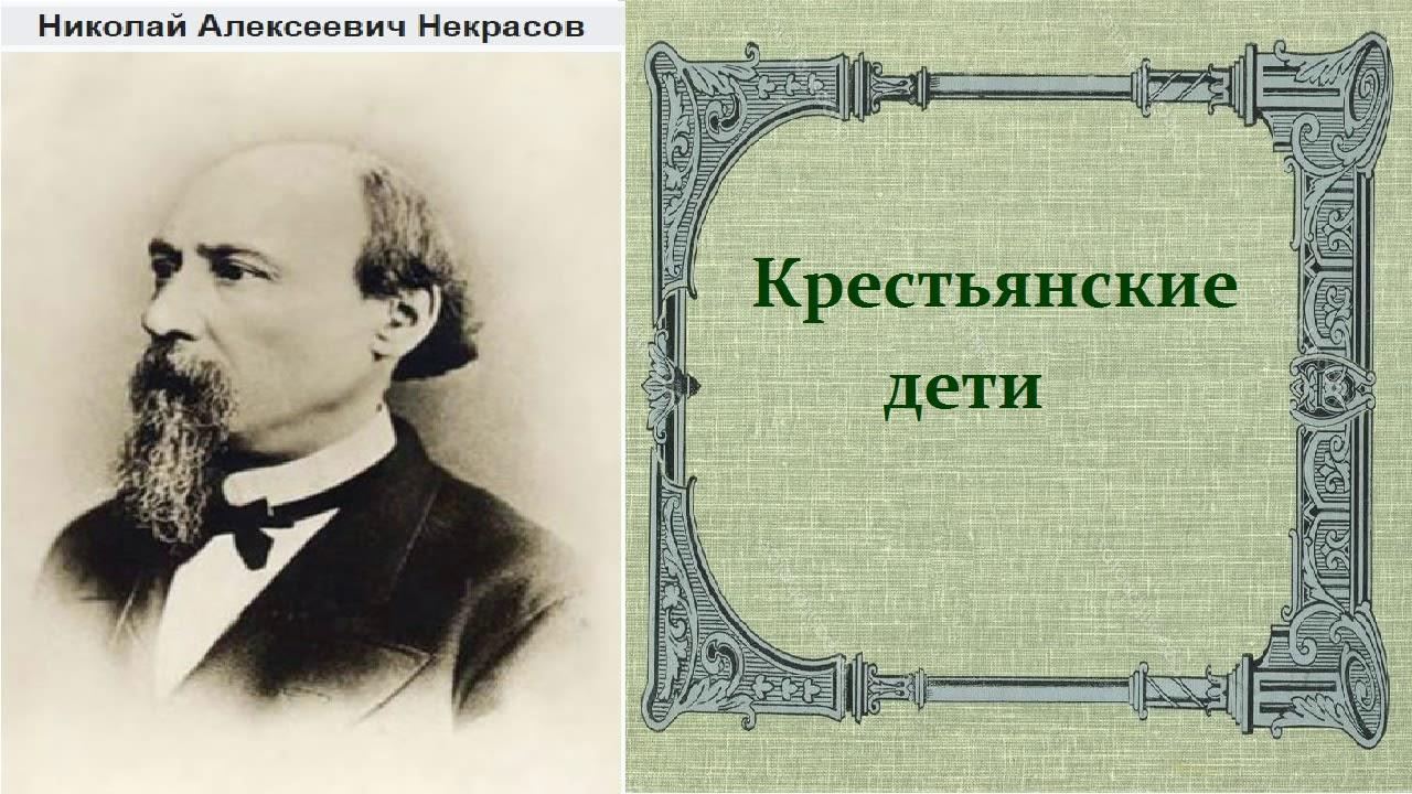 Николай Некрасов.  Крестьянские дети.  аудиокнига.