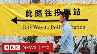 香港區議會選舉:高投票率破紀錄 防暴警首次巡票站- BBC News 中文