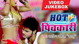 Hot Pichkari - Arvind Akela Kallu - VIDEO JUKEBOX - Bhojpuri Holi Song 2018