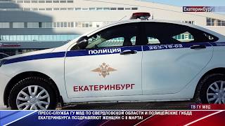 ГИБДД Екатеринбурга поздравляет женщин с 8 Марта