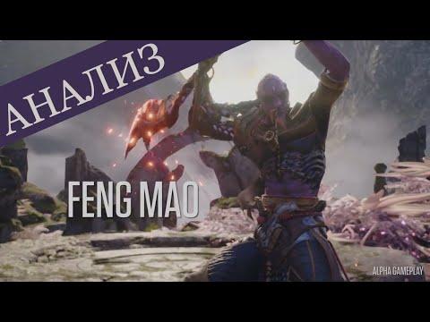 видео: paragon - Анализ - ФенгМао(fengmao)