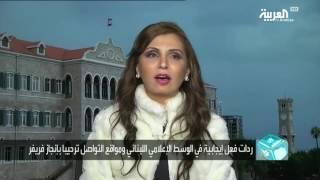 تفاعلكم: إعلامية لبنانية كفيفة تدخل موسوعة غينيس ببرنامج مباشر لـ24 ساعة