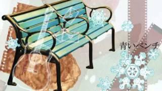 (*゚ω`人)【そらる×少年T】 青いベンチ 【弾き語り風】