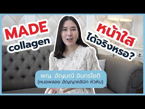 MADE Collagen (มาเด้ คอลลาเจน) หน้าใสได้จริงมั้ยนะ?