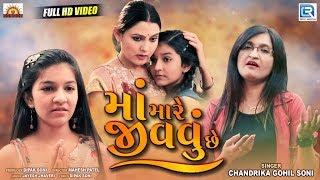 Maa Mare Jivvu Chhe માં મારે જીવવું છે HD Song Chandrika Gohil Soni RDC Gujarati
