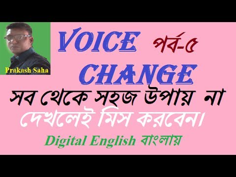 How to learn English grammar voice change in bangla