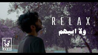 ريلاكس - ولا أبيهم (Official 4K Music Video)