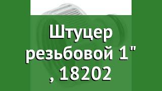 Штуцер резьбовой 1 (Gardena), 18202 обзор 18202-29.000.00 производитель Husqvarna Group (Германия)