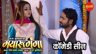 Mayaru Ganga - मयारू गंगा || The Most Beautiful - Comedy Scene || Upcoming Movie Clip - 02