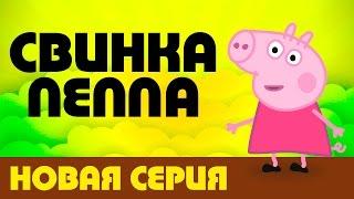 Свинка Пеппа в хорошем качестве. Смотреть новые серии Свинки Пеппы 2016!