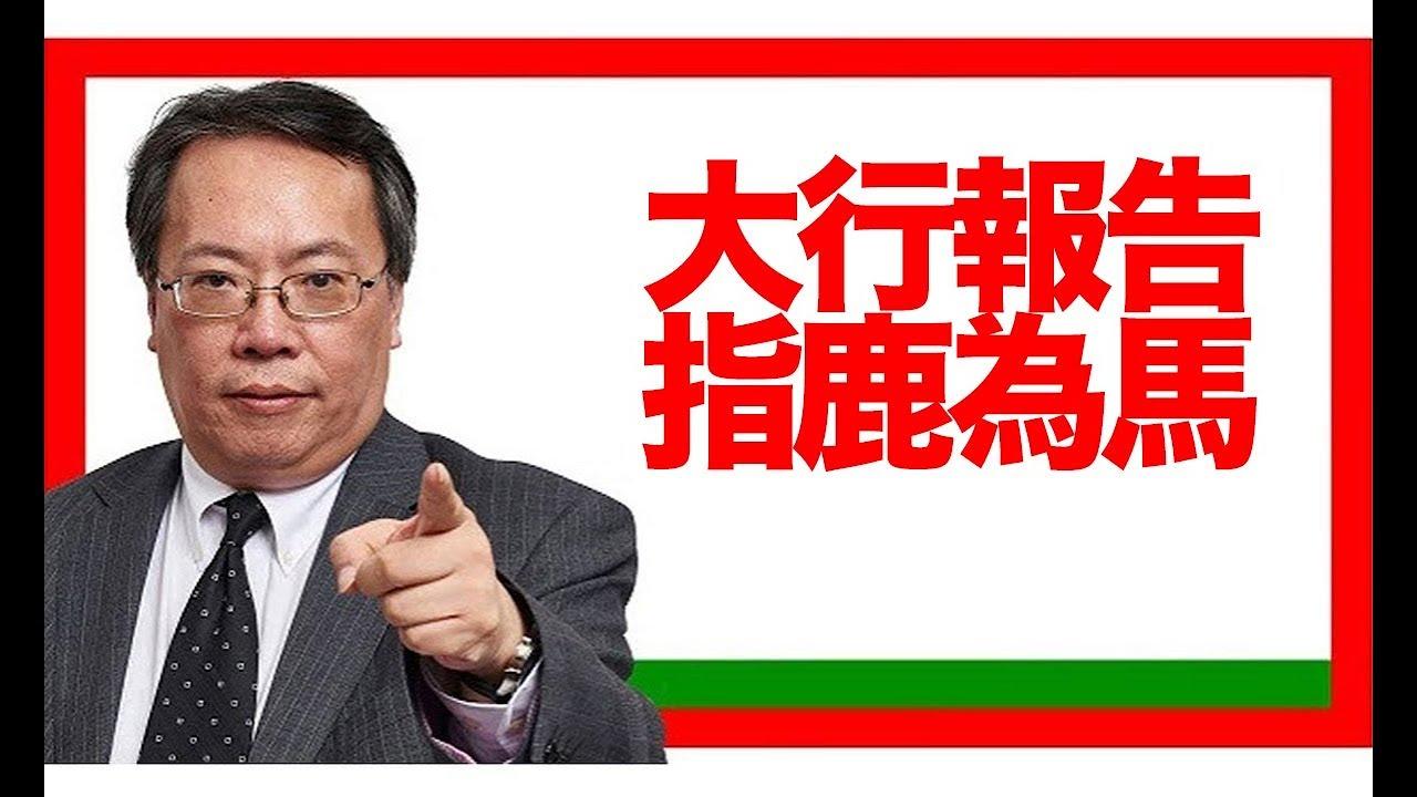 沈大師(沈振盈):大行報告,指鹿為馬 (沈大師講投資 d100) - YouTube