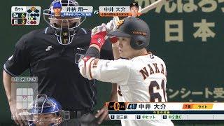 4/12 「巨人対DeNa」ハイライト Fun! BASEBALL!!プロ野球中継2018 公式...
