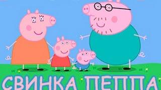 Свинка пеппа в ЦИРКЕ Новые серии подряд Свинка Пеппа Мультфильмы для детей  Все серии подряд