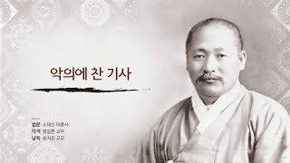 원불교 소태산 서울 기연 법문 이야기 - [경성전] -…