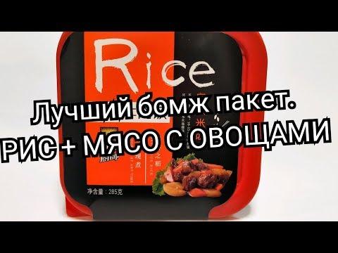 Лучший бомж пакет. Рис с мясом и овощами.