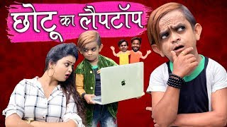 CHOTU KA LAPTOP | छोटू का लैपटॉप  | Khandesh Hindi Comedy | Chotu Comedy Video