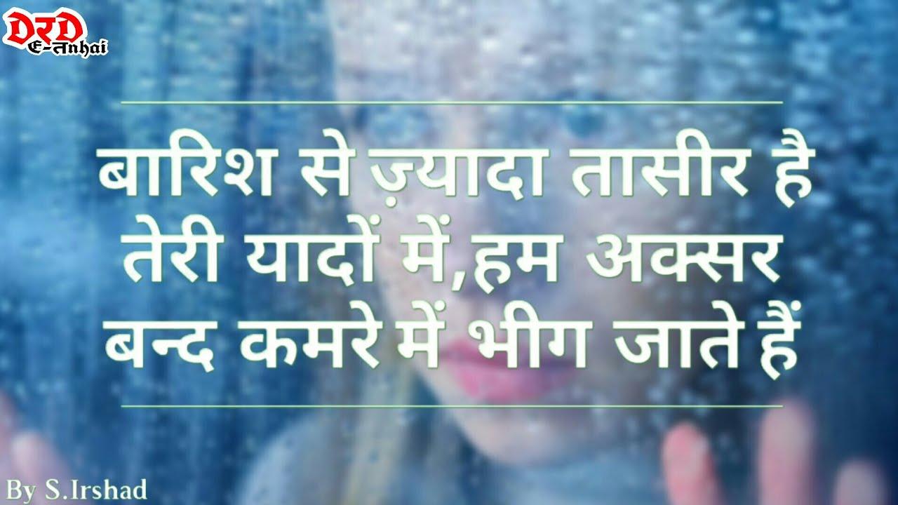 Barish Shayari Hindi हद शयर उरद शयर