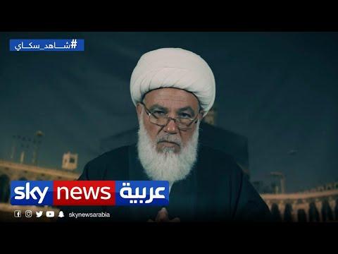 أمين حزب الله السابق يطالب بمحاكمة حسن نصرالله  - نشر قبل 4 ساعة