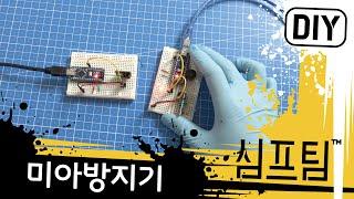 미아방지 장치 만들기 DIY