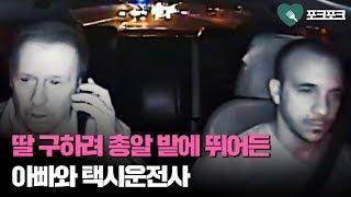 딸을 구하기 위해 총알 밭에 뛰어든 아빠와 택시운전사