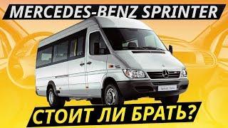 Нюансы российской сборки Mercedes-Benz Sprinter Classic | Подержанные автомобили