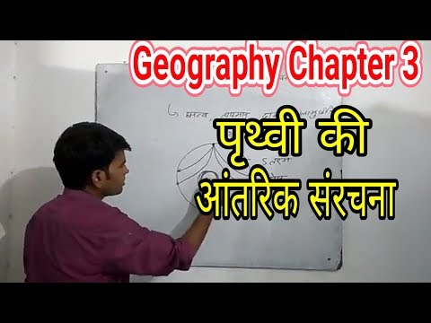 Geography: internal structure of Earth