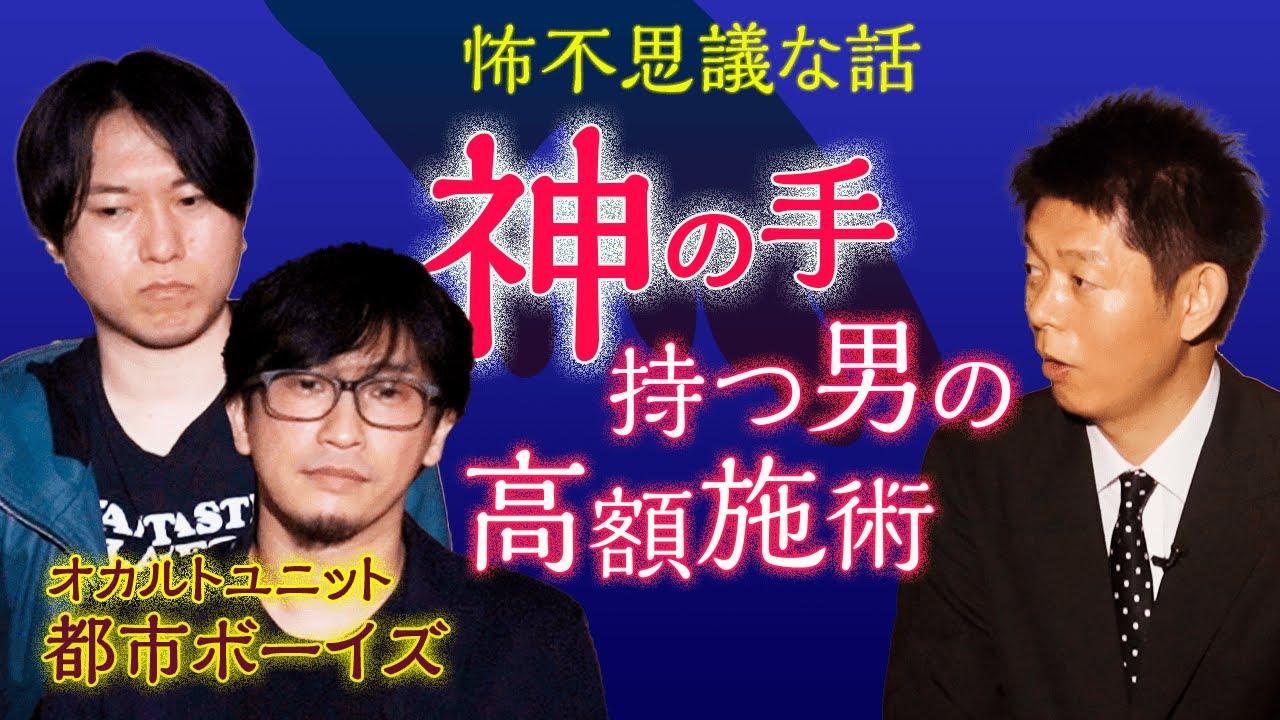【都市ボーイズ】怖くて不思議な話 神の手を持つ男『島田秀平のお怪談巡り』