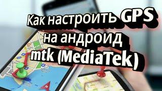 видео Как настроить GPS в смартфонах на MTK6589