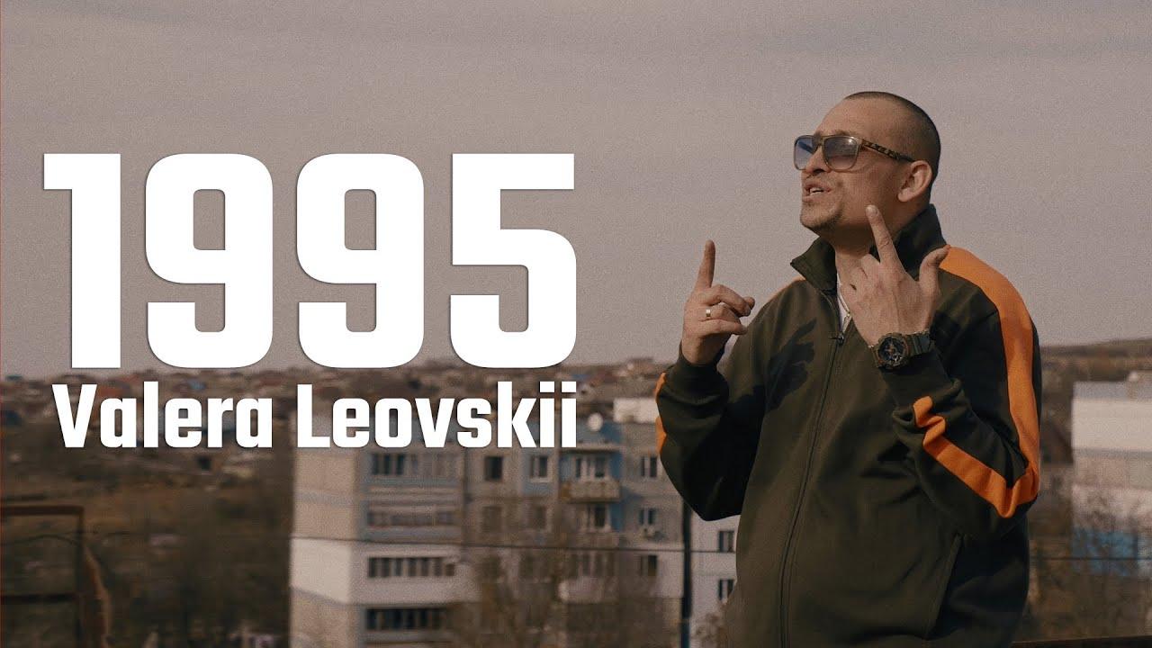 Download Valera Leovskii - 1995