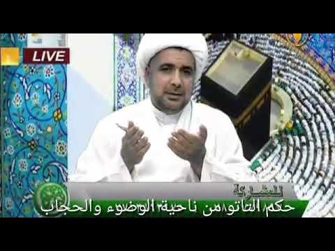 حكم التاتو من ناحية الوضوء والحجاب على رأي السيد الشهيد الصدر والسيد السيستاني Youtube