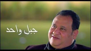 ياسر الرماح والمعلم صبري نخنوخ كليب أصول المعلمه حصريات المولد 2019