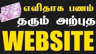 எளிதாக பணம் தரும் Webiste - சம்பாதிப்பது எப்படி? Make Money Online In Tamil