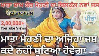 Sham Kaur Mohni Jass | Sham Kour MohniE | Samo Mohni | Dilshad Khan Dadu 8059445004